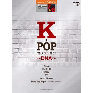楽譜 エレクトーン STAGEA ポピュラー 7〜6級 Vol.91 K-POPセレクション 〜DN...