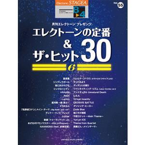 楽譜 STAGEA エレクトーンで弾く 8〜4級 Vol.55 エレクトーンの定番&ザ・ヒット30 Vol.6