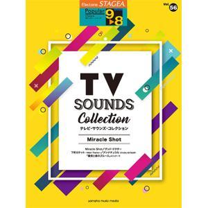 楽譜 エレクトーン STAGEA ポピュラー 9〜8級 Vol.56 テレビ・サウンズ・コレクション...