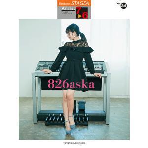 楽譜 エレクトーン STAGEA アーチスト 7〜6級 Vol.34 826aska