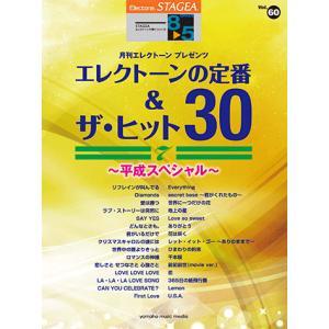 楽譜 STAGEA エレクトーンで弾く 8〜5級 Vol.60 エレクトーンの定番&ザ・ヒット30 Vol.7 〜平成スペシャル〜