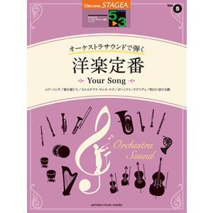 楽譜 エレクトーン STAGEA オーケストラサウンドで弾く 5〜3級 Vol.5 洋楽定番 〜Yo...
