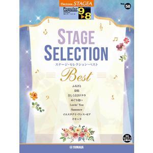 楽譜 エレクトーン STAGEA ポピュラー 9〜8級 Vol.58 ステージ・セレクション BEST
