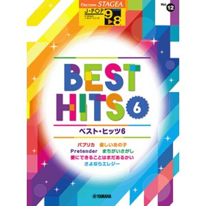 楽譜 エレクトーン STAGEA J-POP 9〜8級 Vol.12 ベスト・ヒッツ6