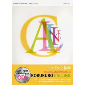 雑誌+CD ヤマハムックシリーズ 45 コブクロ Recording & Tour Official...