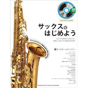 書籍+DVD サクソフォン ヤマハムックシリーズ157 サックスをはじめよう