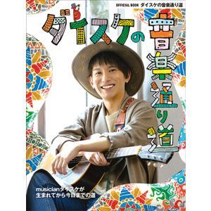 ムック ギター/ピアノ ヤマハムックシリーズ ダイスケの 音楽 通り道 ポスター付き