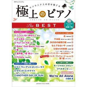キーワード:ムック+CD/ここにいないあなたへ/打上花火/Yuri on ICE/Baby, God...