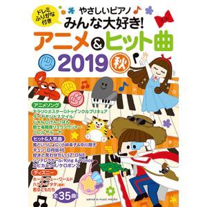 楽譜 ピアノ ヤマハムックシリーズ199 やさしいピアノ みんな大好き!アニメ&ヒット曲 2019秋