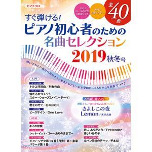 ムック ピアノ ヤマハムックシリーズ203 すぐ弾ける!ピアノ初心者のための名曲セレクション2019秋冬号