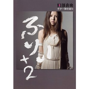 楽譜 ギター弾き語り 阿部真央 「ふりぃ+2」