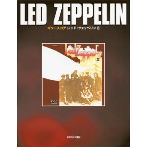 楽譜 バンド ギタースコア LED ZEPPELIN II