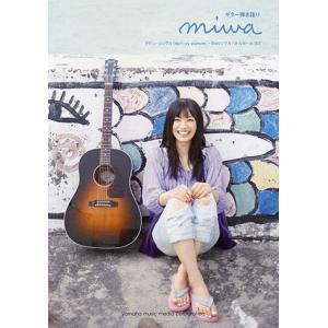 楽譜 ギター弾き語り miwa デビューシングル『don't cry anymore』〜2ndシング...