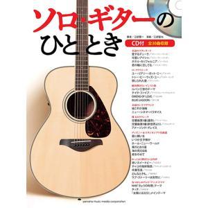 楽譜+CD ソロ・ギターのひととき