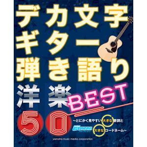 楽譜 デカ文字 ギター弾き語り 洋楽BEST50 〜とにかく...