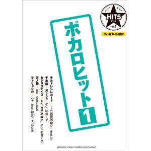 キーワード:楽譜/チルドレンレコード/千本桜/カゲロウデイズ/天ノ弱/マトリョシカ/164 feat...