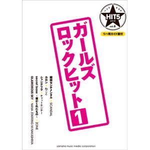 楽譜 バンドスコア HIT5シリーズ Vol.06 ガールズロックヒット1