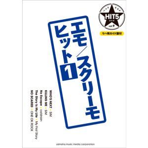 楽譜 バンドスコア HIT5シリーズ Vol.9 エモ/スクリーモヒット1
