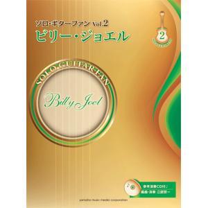 楽譜+CD ソロ・ギターファン Vol.2 ビリー・ジョエル