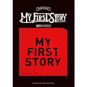 楽譜 バンドスコア MY FIRST STORY 『虚言NEUROSE』