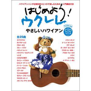 楽譜+CD はじめよう!ウクレレ やさしいハワイアン