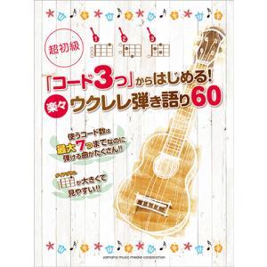 楽譜 ウクレレ 超初級 「コード3つ」からはじめる!楽々ウクレレ弾き語り60