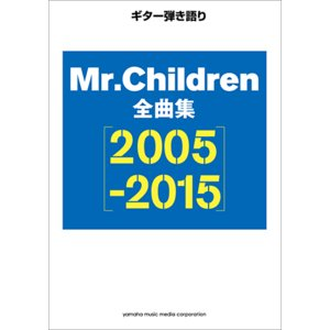 楽譜 ギター弾き語り Mr.Children 全曲集 【2005-2015】