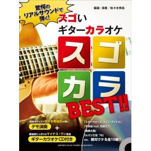 楽譜+CD ギター 驚愕のリアルサウンドで弾く! スゴいギタ...