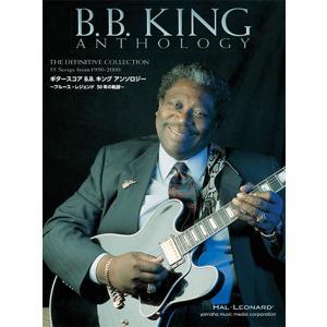 楽譜 ギタースコア B.B.キング アンソロジー