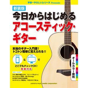 教則本 アコースティック・ギター 新装版 今日からはじめるアコースティック・ギター