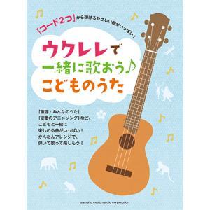 楽譜 ウクレレ 「コード2つ」から弾けるやさしい曲がいっぱい! ウクレレで一緒に歌おう♪こどものうた