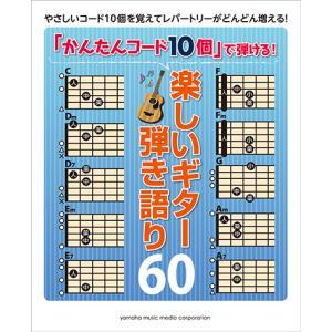楽譜 ギター 「かんたんコード10個」で弾ける! 楽しいギター弾き語り60