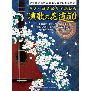 楽譜 ギター弾き語りで楽しむ 演歌の花道 50 〜タブ譜で弾ける簡単ソロアレンジ付き〜