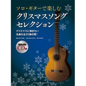 楽譜+CD ソロ・ギ...