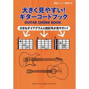 楽譜 ギター/エレクトリックギター/アコースティックギター 大きく見やすい!ギターコードブック