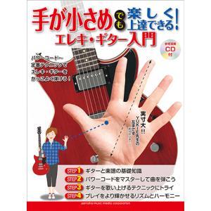 教則本+CD エレクトリックギター 手が小さめでも楽しく上達できる! エレキ・ギター入門