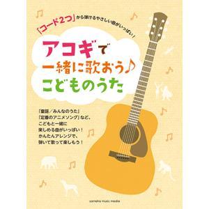 楽譜 アコースティックギター 「コード2つ」から弾けるやさしい曲がいっぱい! アコギで一緒に歌おう♪...