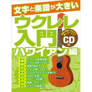キーワード:教則本+CD/アロハ・オエ/メ・カ・ナニ・アオ・カウポ/カウアイ・ビューティー/ハワイ・...