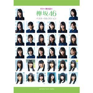 楽譜 ギター弾き語り 欅坂46 ベスト・セレクション