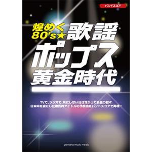 楽譜 バンドスコア 煌めく80's☆歌謡ポップス黄金時代