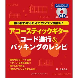 キーワード:教則本+CD/秋山 公良