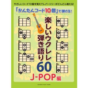 楽譜 ウクレレ 「かんたんコード10個」で弾ける! 楽しいウクレレ弾き語り60 〜J-POP編〜