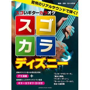 キーワード:楽譜+CD/ミッキーマウス・マーチ/美女と野獣/彼こそが海賊/いつか王子様が/アンダー・...