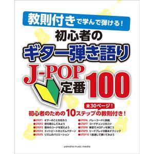 楽譜 アコースティックギター 教則付きで学んで弾ける 初心者のギター弾き語り J-POP 定番100