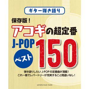 楽譜 アコースティックギター ギター弾き語り 保存版! アコギの超定番 J-POP ベスト150