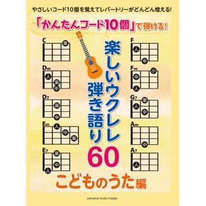 楽譜 ウクレレ 「かんたんコード10個」で弾ける! 楽しいウクレレ弾き語り60 〜こどものうた編〜