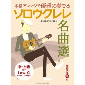 教則本+CD ウクレレ 本格アレンジで優雅に奏でる ソロウクレレ名曲選