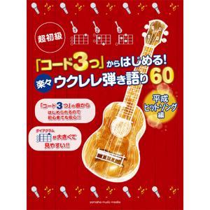 楽譜 ウクレレ 超初級 「コード3つ」からはじめる!楽々ウクレレ弾き語り60 平成ヒットソング編