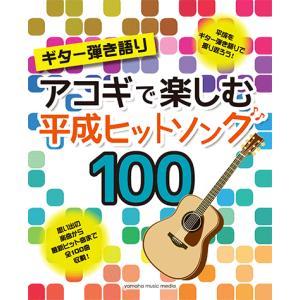 楽譜 アコースティックギター ギター弾き語り アコギで楽しむ 平成ヒットソング 100