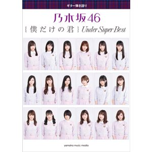 楽譜 ギター弾き語り 乃木坂46 『僕だけの君 〜Under Super Best〜』